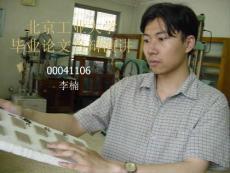 土木工程专业毕业论文