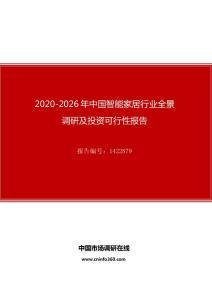 2020年中国智能家居行业全景调研及投资可行性报告