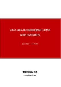 2020年中国智能家居行业市场前景分析预测报告