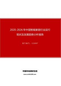 2020年中国智能家居行业运行现状及发展趋势分析报告