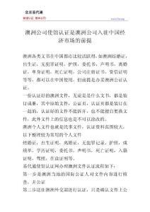 澳洲公司使馆认证是澳洲公司入驻中国经济市场的前提