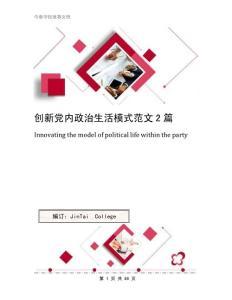 创新党内政治生活模式范文2篇(3)