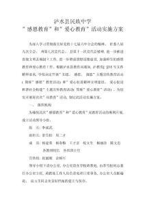 泸水县民族中学感恩教育和爱心教育活动实施方案