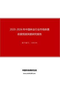 2020年中国林业行业市场供需前景预测深度研究报告
