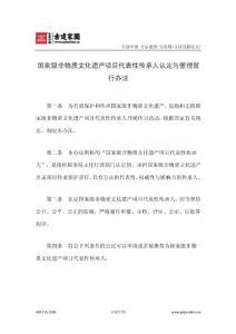 国家级非物质文化遗产项目代表性传承人认定与管理暂行办法