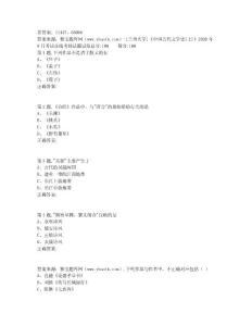 奥鹏[兰州大学]《中国古代文学史(上)》2020年9月考试在线考核试题(答案参考)非免费答案