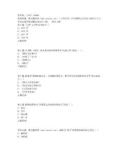 奥鹏[兰州大学]《中国现代文学史》2020年9月考试在线考核试题(答案参考)非免费答案