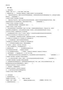 [精选]周三多_管理学18章练习题_(含答案)资料