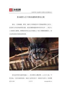 【古建匠心】中国古建筑的垂花之美