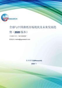 全球与中国薄纸市场现状及未来发展趋势(2020版本)