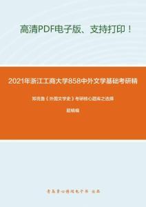 2021年浙江工商大學858中外文學基礎考研精品資料之鄭克魯《外國文學史》考研核心題庫之選擇題精編