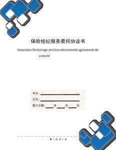 保险经纪服务委托协议书