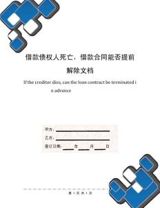 借款债权人死亡,借款合同能否提前解除文档