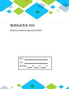 借调协议范本2020