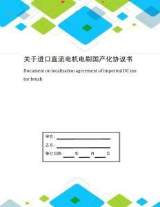 关于进口直流电机电刷国产化协议书