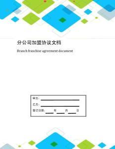 分公司加盟协议文档