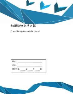 加盟协议文档2篇