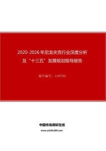 """2020年尼龙夹克行业深度分析及""""十四五""""发展规划指导报告"""