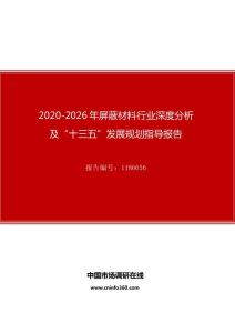 """2020年屏蔽材料行业深度分析及""""十四五""""发展规划指导报告"""