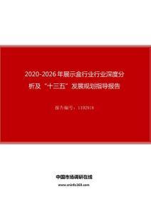 """2020年展示盒行业行业深度分析及""""十四五""""发展规划指导报告"""