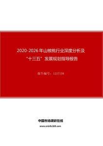 """2020年山核桃行业深度分析及""""十四五""""发展规划指导报告"""