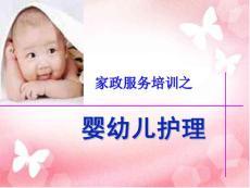 家政服务婴儿护理