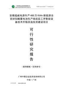 安徽超威电源年产480万KVAh新能源全密封铅酸蓄电池生产线前段工序智能设备技术升级改造可研报告