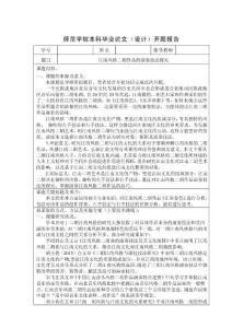 (开题)江南风格二胡作品的演奏技法探究 徐沛冉开题报告后(第四稿)