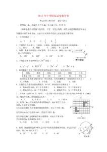 中考数学试题
