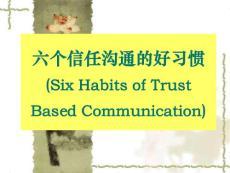 六个信任沟通的好习惯