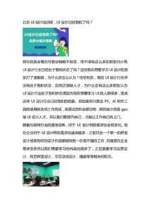 北京UI设计培训,UI设计已经饱和了吗?