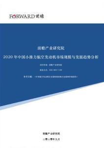 2020年中国小推力航空发动机市场规模与发展趋势分析
