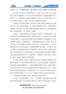 新祥旭一对一考研辅导拒绝二战:哈尔滨工业大学机械工程考研经验