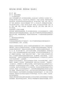 [语言学]现代汉语(黄伯荣、廖序东版)笔记讲义