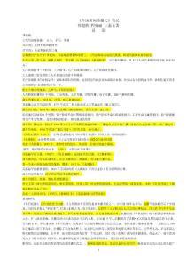 [中国人民大学][传播学]外国新闻传播史人大版笔记