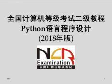 python二级电子教案 第2章 Python语言基本语法元素ppt课件