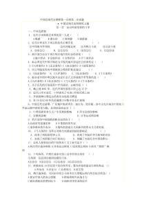 中国近现代史纲要第一章到第三章试题