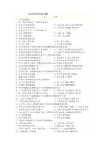 中国近现代史纲要选择题