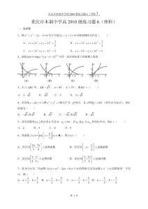 重庆市木洞中学高三数学练习题
