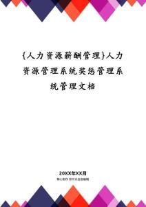 {人力资源薪酬管理}人力资源管理系统奖惩管理系统管理文档