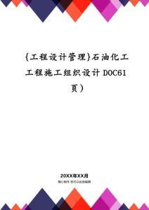 {工程设计管理}石油化工工程施工组织设计DOC61页)