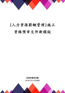 {人力資源薪酬管理}施工資格預審文件新模版
