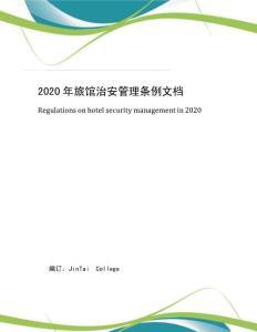 2020年旅馆治安管理条例文档