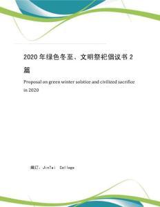 2020年绿色冬至、文明祭祀倡议书2篇