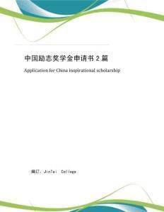 中国励志奖学金申请书2篇
