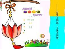 六年级语文下册习作二《民风民俗》 优秀课件2新人教版(完整优质版)