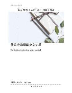 展览会邀请函范文2篇(1)