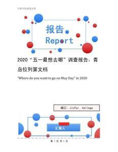 """2020""""五一最想去哪""""调查报告:青岛位列第文档"""