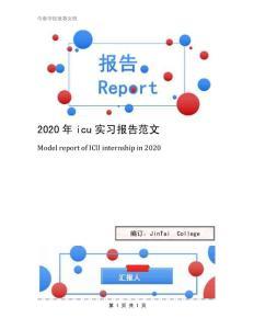 2020年icu实习报告范文