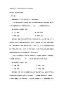 山东省公务员考试行政职业能力测验试题以及答案